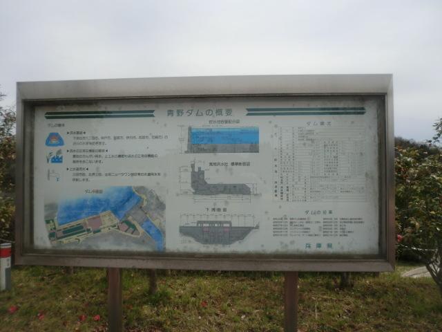 駐 車場 ダム 青野
